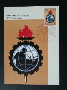ref 161 vocational training maximum card Japan 76447