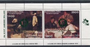 Tuva 1996 CHESS Paintings Green Ovpt. ROTARY Pair Perforated Mint (NH)