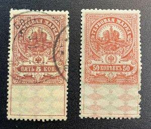 RUSSIA #AR15 Used + #AR19 MNH -General Revenue Stamps (c1918) SCV~$10.50 [RU117]
