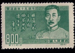 PRC - CHINA 1951 Sc #123 $800 LU HSUN15TH YEAR DEATH ANNIV. MINT,NG F-VF