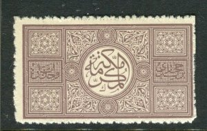 SAUDI ARABIA; 1917 early Hejaz issue Roul 13 fine Mint hinged 1pa. value