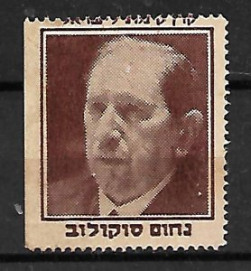 ISRAEL KKL JNF STAMPS. 1946 ZIONIST SOKOLOV. GERMANY ISSUE. MNG