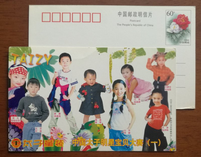 Taizi children clothing,CN03 Chinese Star Baby fashion competition advert PSC