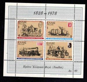 GREECE Scott 1252a MNH** stamp collecting souvenir sheet