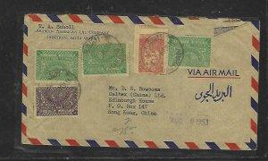 SAUDI ARABIA  (PP0709B)  1953 5 STAMP A/M DHARAN TO HONG KONG