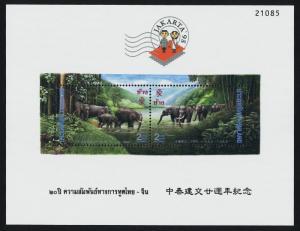 Thailand 1615c MNH Elephants