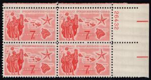 US #C55 Hawaii Statehood P# Block of 4; Unused (0.85)
