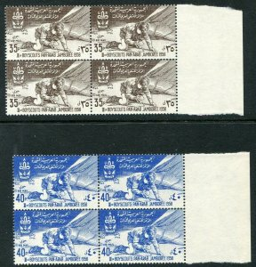 SYRIA-1958 Scout Jamboree Pairs in Blocks of 4 Sg 657-8 UNMOUNTED MINT V36562