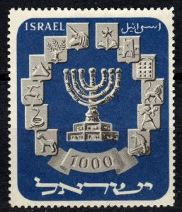 Israel #55  F-VF Unused CV $10.00 (X317)