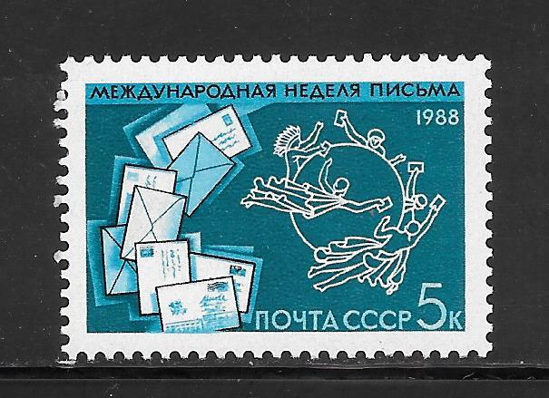 Russia #5701 MNH Single