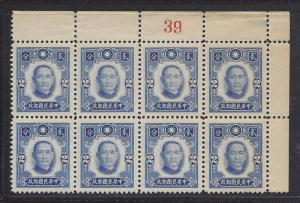 CHINA, 1941, SC 451, SUN YAT SEN, PLATE # BLOCK/8, SCARCE, MINT NH