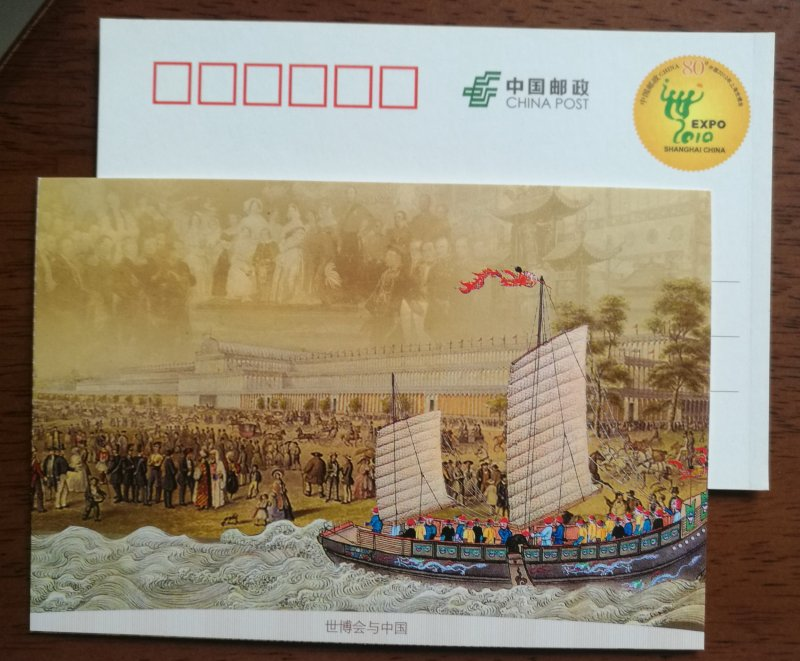 Chinese sailing ship Crystal Palace Exposition,London 1851,CN10 Expo 2010 PSC