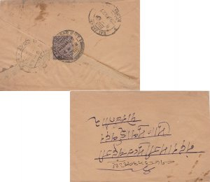 India 1a KGV 1927 Ahmedaban City Domestic use. Reverse franked. Stains at bot...