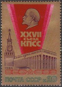 Stamp Russia USSR SC 5421 1986 Lenin Troitskaya Tower Congress Palace MNH