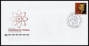RUSSIA 2008 Landau Nobel Prize Soviet Theoretical Physicist Science FDC