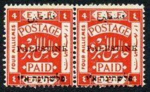 Palestine SG19e 4m Scarlet Arabic 40 First Setting Rough Perfs U/M