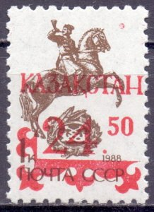 Kazakhstan. 1991. 13. Standard, mail. MNH.