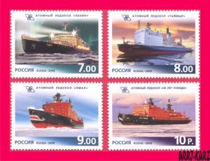 RUSSIA 2009 Transport Arctic Sea Ships Nuclear Ice-breaker s Fleet 50th Ann 4v
