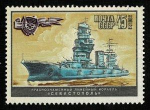 Ship, USSR (RT-679)
