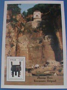 1997 SCOTLAND STAMP:  ZHONG HUA TREASURE TRIPOD- MNH S/S SHEET