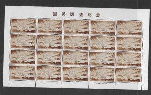 Ryukyu 74 MNH sheet, f-vf see desc. 2019 CV$107.50