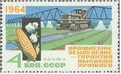 USSR Russia 1964 Irrigation Crop Watering Machine Corn Farm Agriculture Stamp