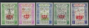 1964 Dubai Boy Scouts Olympic overprint