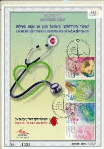 ISRAEL 2013 HEART SOCIETY 60th S /LEAF MINT