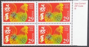 U.S.#2720 Year of the Rooster 29c Zip Block of 4, MNH.