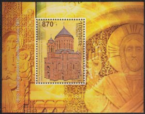 Armenia 2014 MNH Souvenir sheet 870d Holy Transfiguration Cathedral, Moscow