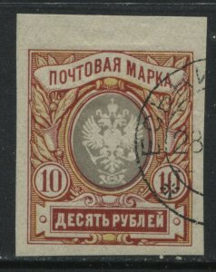 Russia 1917 10 rubles used