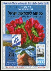 ISRAEL SOUVENIR LEAF ERROR CARMEL#300  OVPT'D 65th ANN OF STATE OF ISRAEL FRENCH