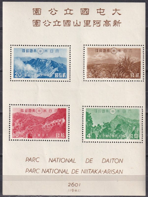 Japan  #318a F-VF Unused   CV $125.00 (Z2717L)