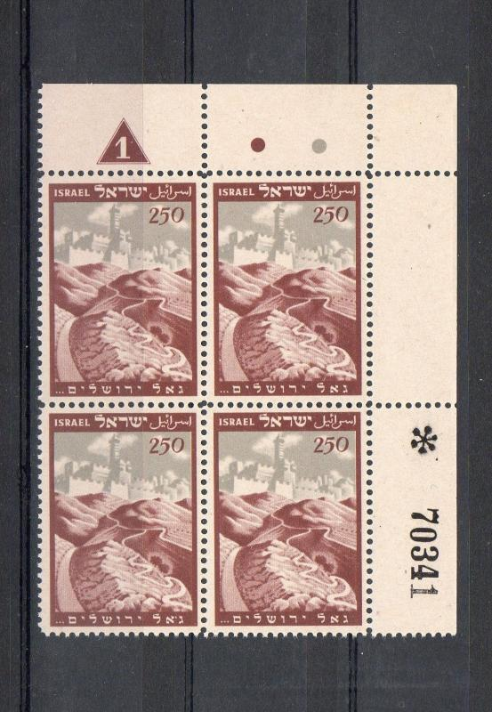 Israel Scott #24 Road to Jerusalem Plate Block with serial # >70000 MNH!!