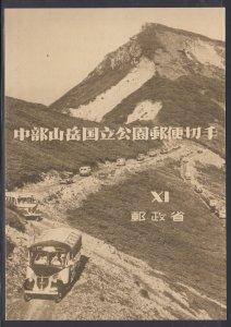 Japan Scott #564a MNH S/Sheet With Folder