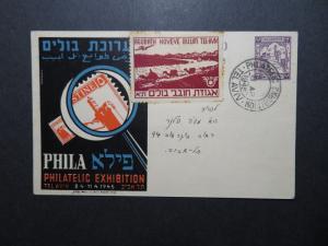 Palestine 1945 Philatelic Event Postal Card w/ Bulim Label - Z11390
