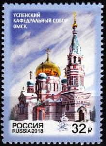 Russia 2018,Architecture Assumption Cathedral in Omsk,# 2374,XF Superb MNH**