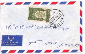 1955 YEMEN Sanna Airmail Cover {samwells}AR49