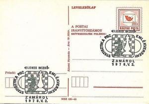 CHESS HORSES - POSTAL STATIONERY : HUNGARY 1978