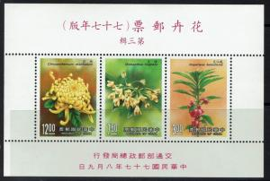 China (ROC) SC# 2624a - Mint Never Hinged -  Lot 071816