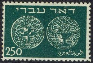 ISRAEL 1948 COINS 250M PERF 11
