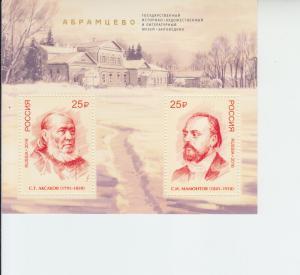 2016 Russia AbramtsevoMuseum Reserve SS (Scott 7778) MNH