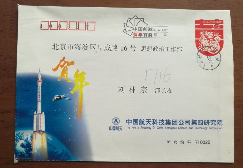 Carrier rocket launching,spacecraft,CN08 aerospace science and technology PSE