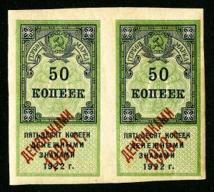 Ukraine Stamps XF OG NH Rare Early Imperforate Pair