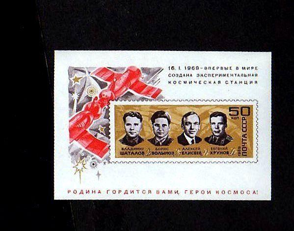 RUSSIA - 1969 - SPACE - TEAM FLIGHT - SOYUZ 4 & 5 - MINT - MNH S/SHEET!