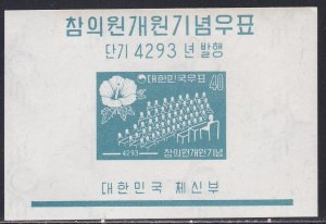 Korea (South) # 307a, House of Councilors, Souvenir Sheet, NH, 1/2 Cat.