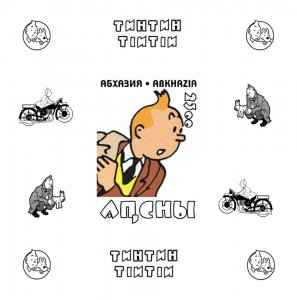 ABKHAZIA RUSSIA LOCAL SHEET DELUXE 21 TINTIN ANIMACION ANIMATION CARTOONS COMICS