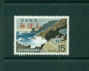 Japan #981 (1969 Echizen National Park) VFMN MIHON (Specimen) overprint.