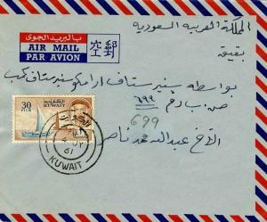Kuwait 30f Sheik Abdullah Dhow and Derrick 1961 Kuwait Airmail to Aden.  EURO...