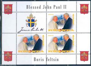 RWANDA POPE JOHN PAUL II & BORIS YELTSIN  SHEET  MINT NH